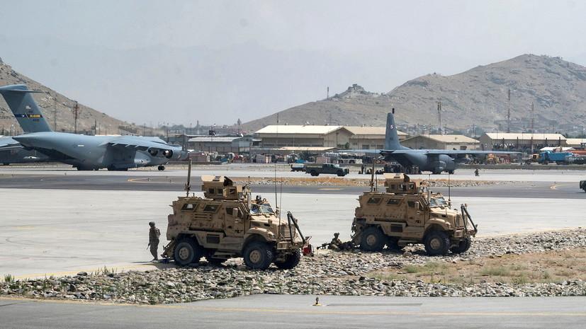 В Белом доме назвали сроки завершения эвакуации американцев из Афганистана