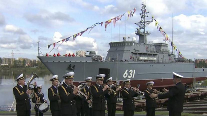 Корабль противоминной обороны «Георгий Курбатов» вошёл в состав ВМФ России