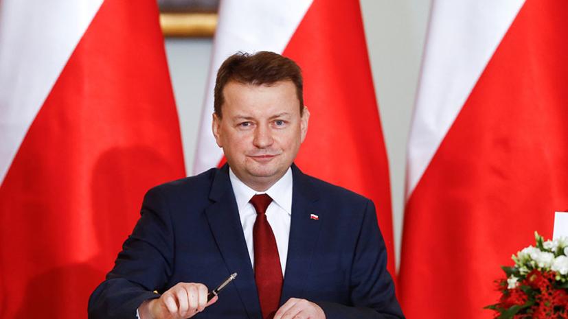 Министр обороны Польши обвинил Россию и Белоруссию в миграционном кризисе
