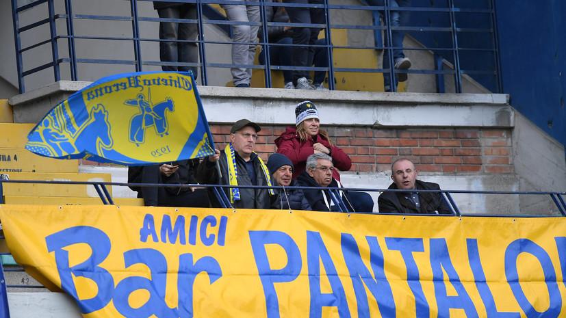 Итальянский клуб с почти столетней историей «Кьево» прекратил существование