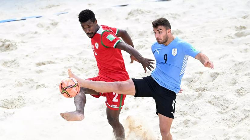 Уругвай одержал победу над Оманом на ЧМ по пляжному футболу