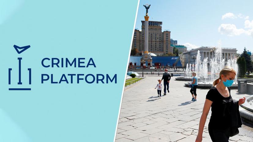 «Бить в колокола»: каких результатов ждут украинские власти от «Крымской платформы»