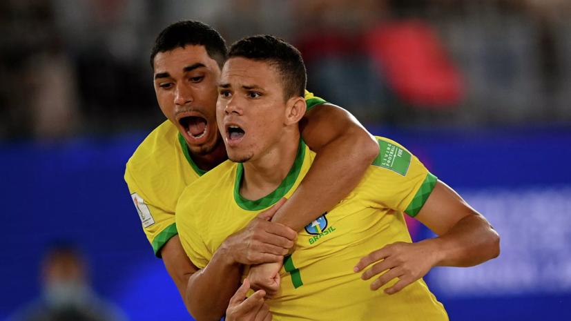 Бразилия победила Сальвадор на ЧМ по пляжному футболу