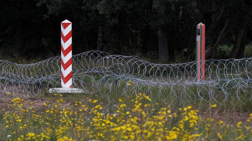 «Проекты по созданию заборов»: как Польша и Литва пытаются не пропустить мигрантов через границу с Белоруссией