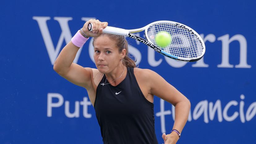 Касаткина вышла в четвертьфинал теннисного турнира в Кливленде