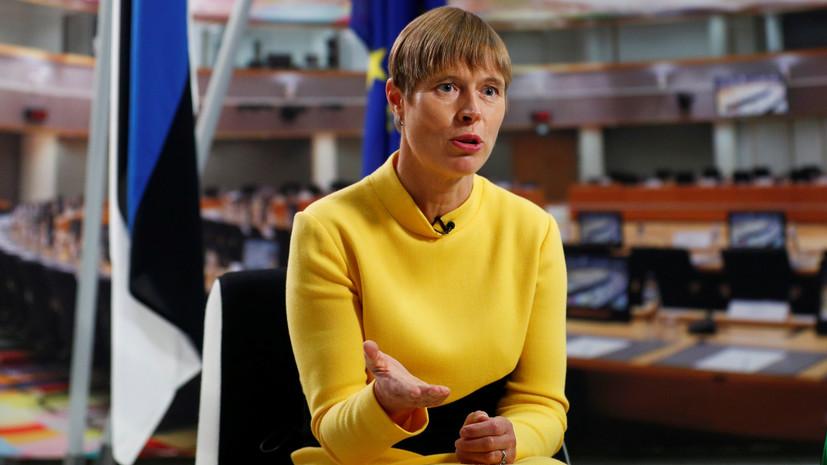 Президент Эстонии оценила шансы вступления Украины в ЕС