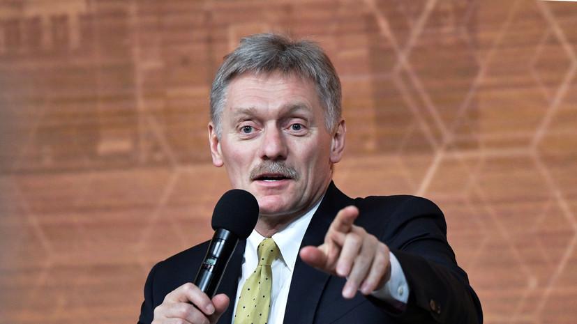 Песков: Москва делает выводы из недружественного характера «Крымской платформы»