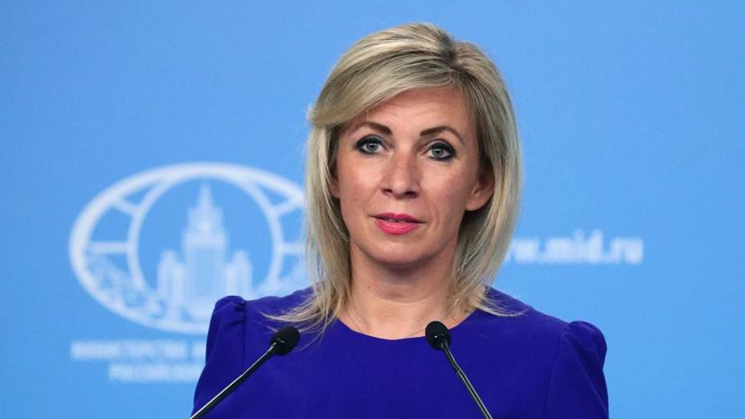 Захарова прокомментировала прекращение выдачи виз посольством США в России