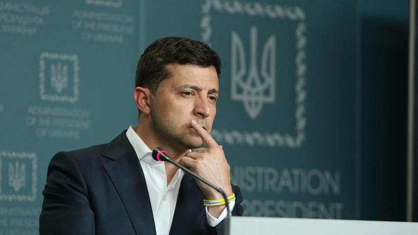 Разрыв с реальностью: почему на Украине заговорили о невыполненных обещаниях президента Зеленского