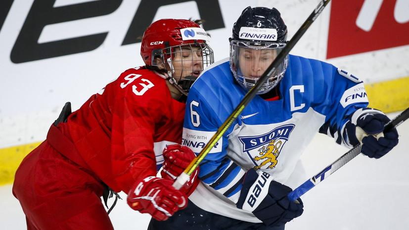Женская сборная России по хоккею проиграла Финляндии на ЧМ