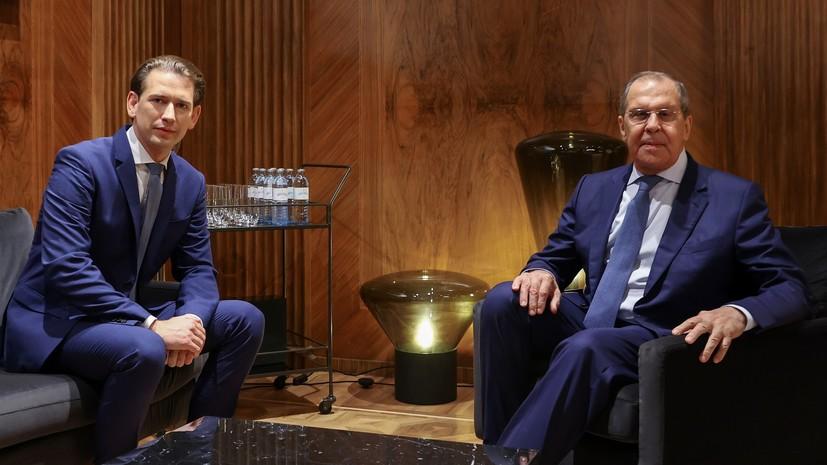 Себастьян Курц высоко оценил прошедшие вВене переговоры с Сергеем Лавровым
