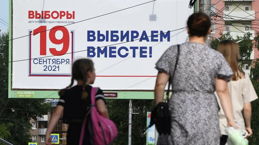 Лица Лаврова, Шойгу и Проценко использовали в видео о выборах в Госдуму