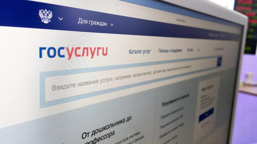 На портале «Госуслуги» запустили сервис по противодействию финансовому мошенничеству