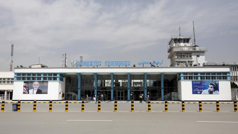 В Германии заявили о «конкретной террористической угрозе» в Кабуле