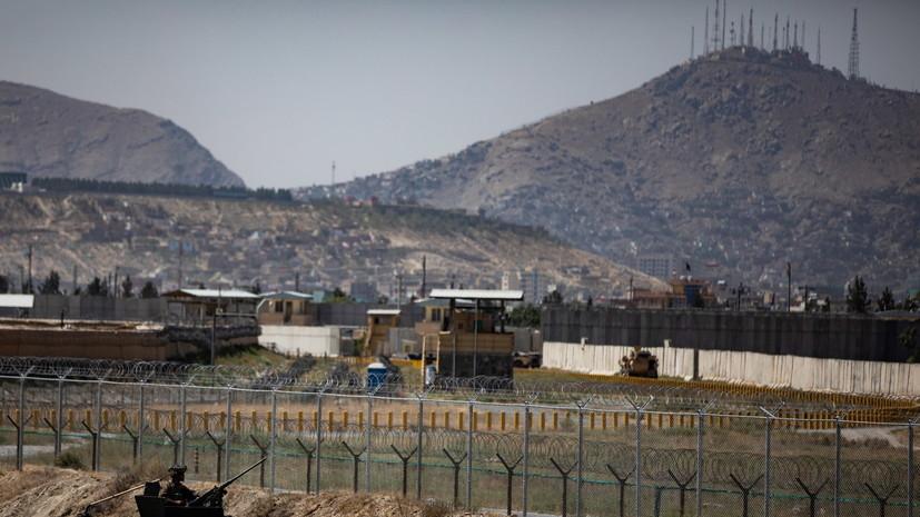 Пентагон подтвердил информацию о взрыве у аэропорта Кабула