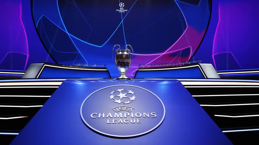 В Стамбуле прошла жеребьёвка группового этапа Лиги чемпионов