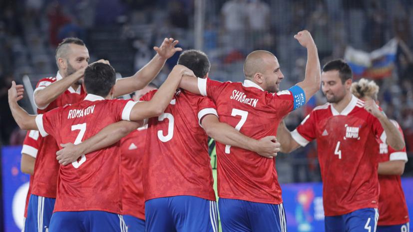 Россия победила Испанию и вышла в полуфинал ЧМпо пляжному футболу