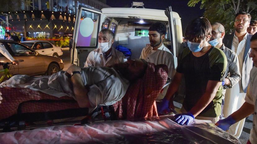 WSJ: общее количество жертв при взрыве в Кабуле превысило 100 человек