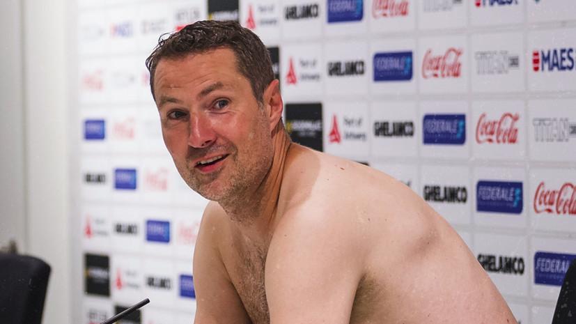 Тренер «Антверпена» пришёл голым на пресс-конференцию после выхода клуба в Лигу Европы