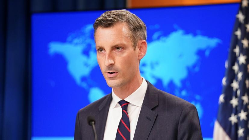 Госдеп: США регулярно обсуждают с партнёрами возможность признания «Талибана»