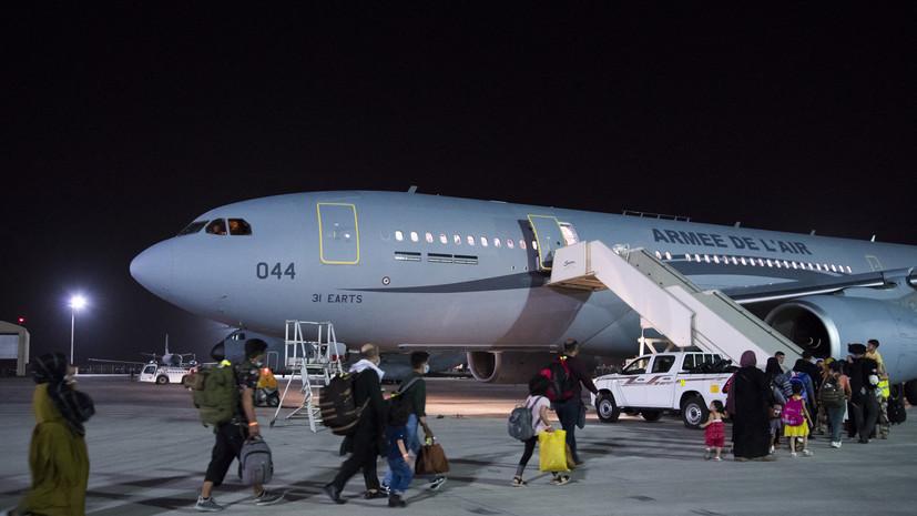 Франция завершила операцию по эвакуации людей из Афганистана