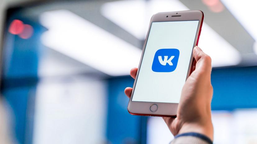 Пользователи «ВКонтакте» сообщают о сбоях в работе сервиса в России