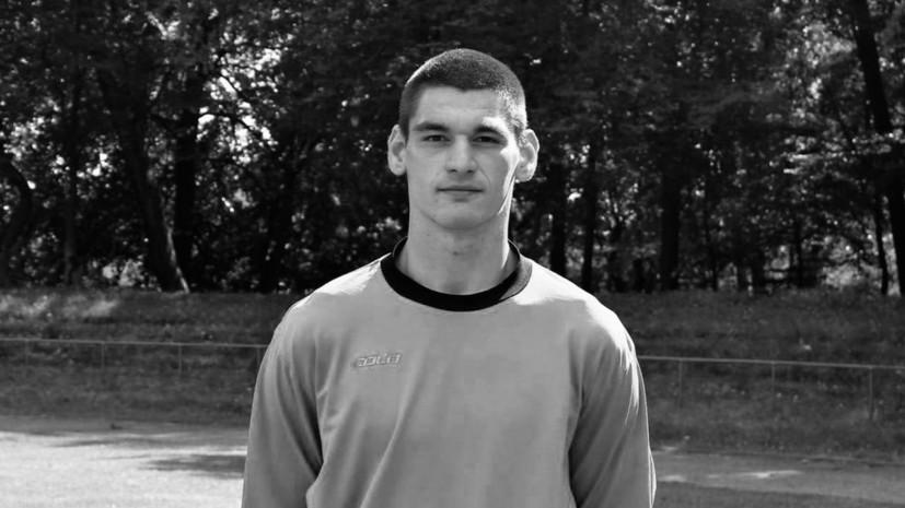 «Страшнейшая трагедия для всех нас»: что известно о гибели 23-летнего футболиста Шишмарёва во время матча