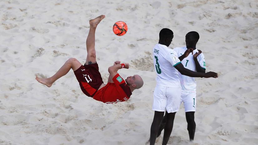 Швейцария обыграла Сенегал и завоевала бронзу на ЧМ по пляжному футболу
