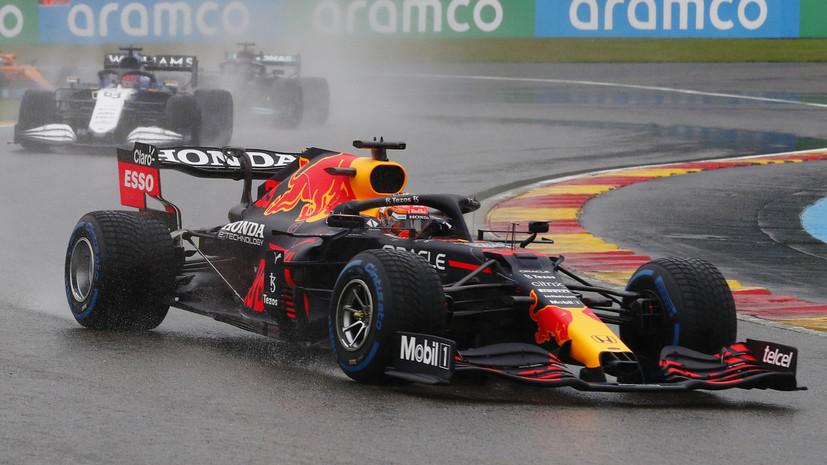 Ферстаппен выиграл Гран-при Бельгии, гонка длилась три круга