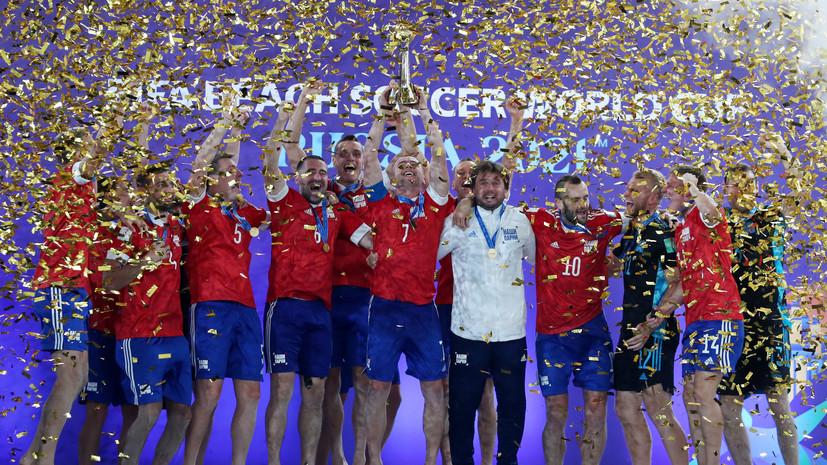 Путин поздравил игроков сборной России по пляжному футболу с победой на ЧМ