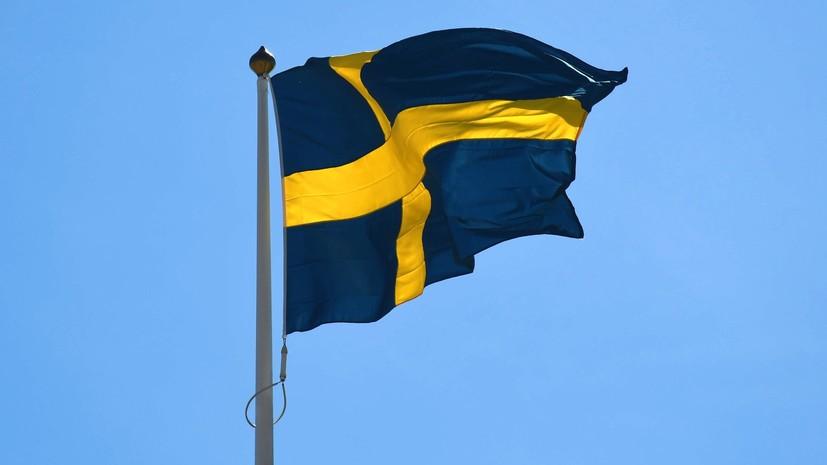 Глава МИД Швеции заявила, что Россия «бросает вызов интересам» ЕС