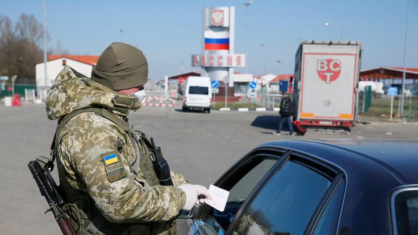 В офисе Зеленского объяснили, почему не закроют границу с Россией