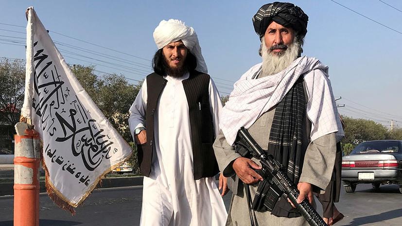 «Талибан» завершил переговоры по составу правительства Афганистана
