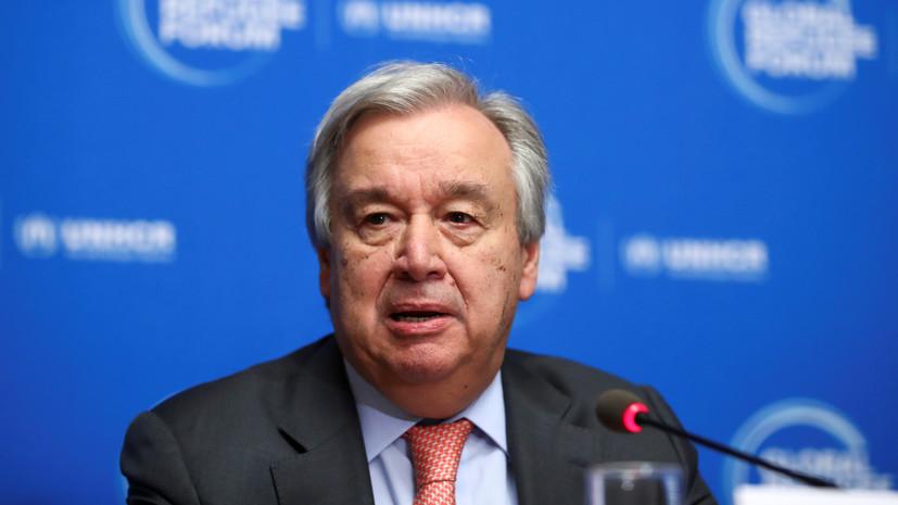 Генсек ООН надеется на формирование в Афганистане инклюзивного правительства