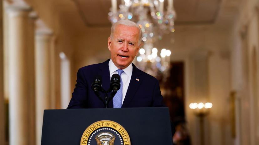 Байден назвал выход США из Афганистана успешной миссией