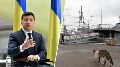 Президент Украины Владимир Зеленский и противолодочный фрегат украинских ВМС «Гетман Сагайдачный»