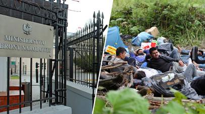 Минобороны Польши / нелегальные мигранты на польско-белорусской границе