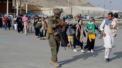 Эвакуация афганцев в аэропорту Кабула