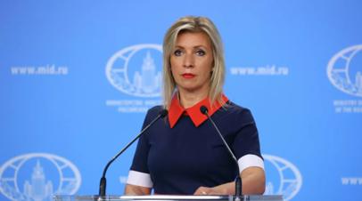 Заявления представителя МИД Марии Захаровой - РТ на русском