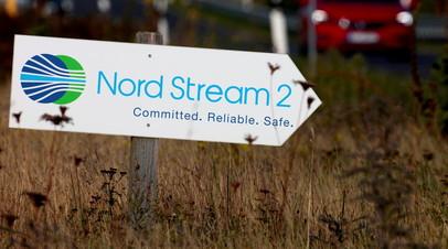 Nord Stream 2 AG прокомментировал решение суда ФРГ по Северному потоку  2