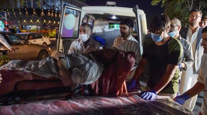 Эвакуация пострадавших в результате теракта в Кабуле