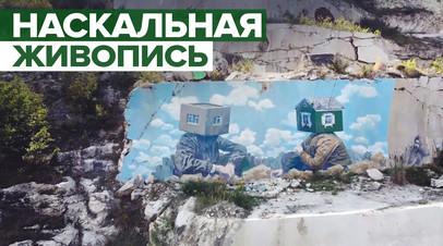 Граффити на скалах Северной Осетии  видео