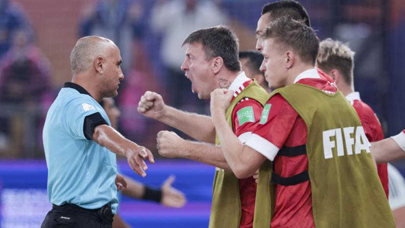 Крашенинников высказался об «убийстве» сборной России на ЧМ по пляжному футболу