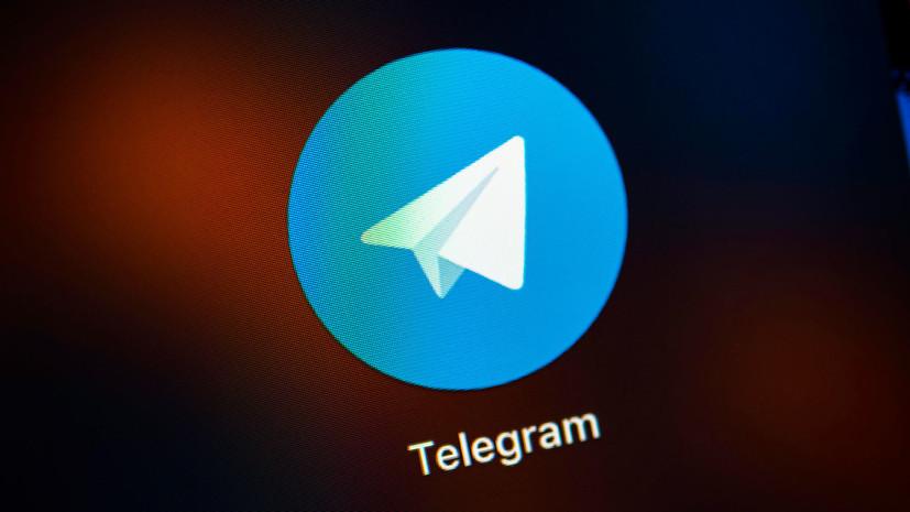 В Telegram заявили о запуске видеотрансляций с неограниченной аудиторией