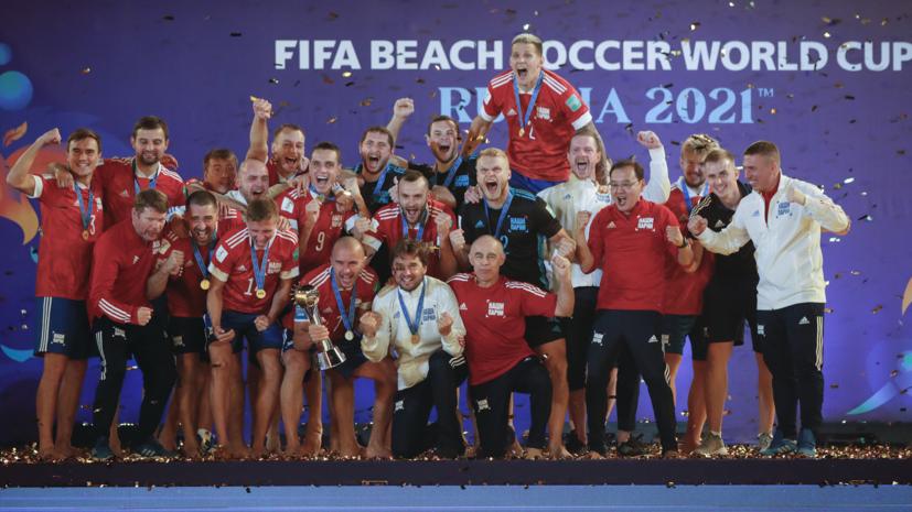 РФС хочет выплатить повышенные суммы чемпионам мира по пляжному футболу