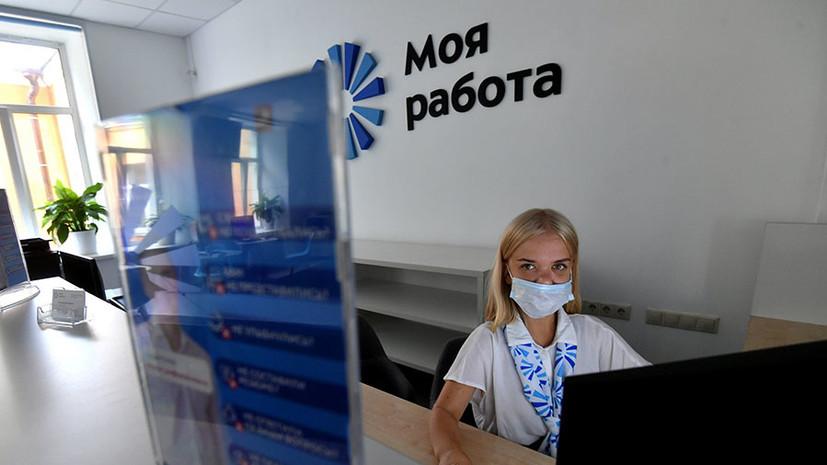 Трудовой настрой: безработица в России опустилась ниже докризисного уровня