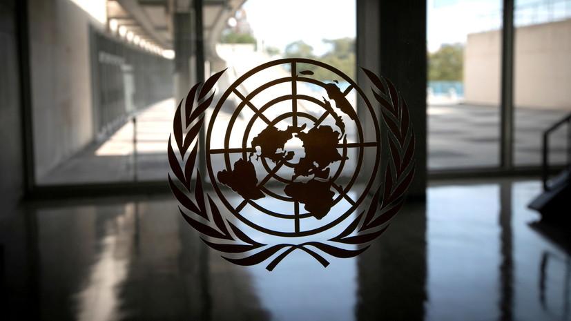 В ООН призвали прекратить боевые действия в Панджшере