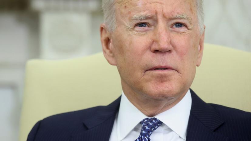 В Совфеде назвали «протокольной фразой» слова Байдена о поддержке Украины
