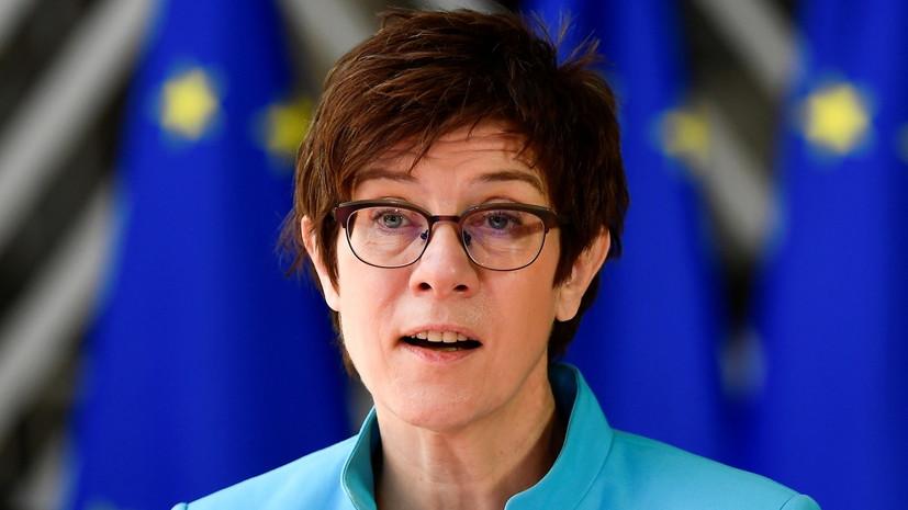 Глава Минобороны ФРГ призвала Евросоюз сделать выводы после ситуации в Афганистане