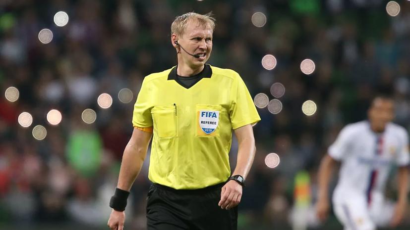 Российские арбитры обслужат матч отбора ЧМ-2022 Финляндия — Казахстан